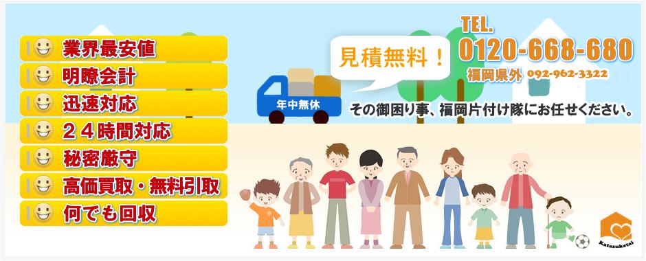 不用品回収・粗大ゴミ・遺品整理 福岡
